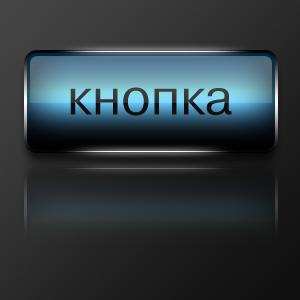Дизайн кнопка для сайта