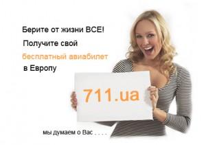 авиабилеты 711.ua